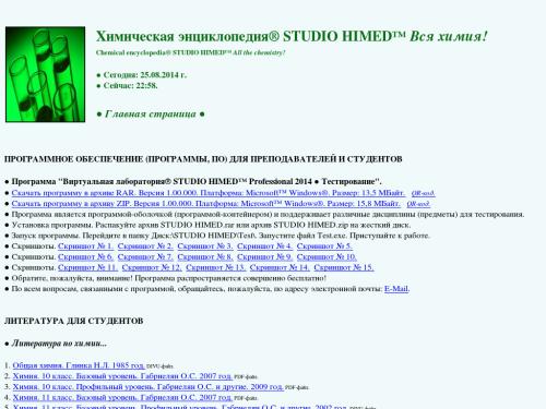 Studio Himed - Химическая Энциклопедия