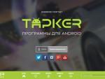 Tapker - Додатки для Android