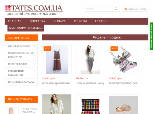Tates.com.ua - женский интернет магазин