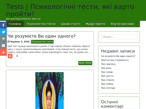 Tests.in.net - психологические тесты