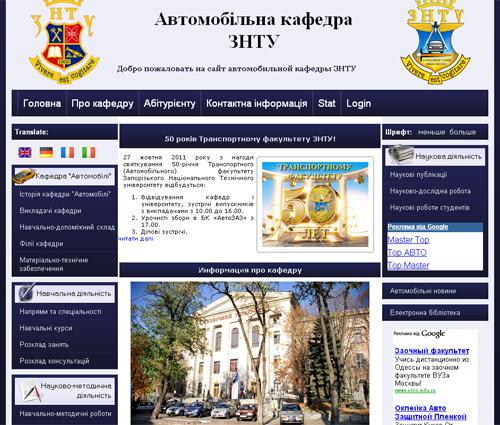 Сайт Автомобильной кафедры Транспортного факультета ЗНТУ