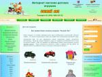 Детские игрушки. Интернет магазин