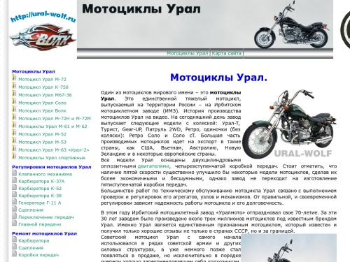 Ural-Wolf.ru - Все о мотоциклах Урал