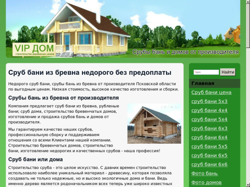 VIP Дом - Строительство Деревянных Домов