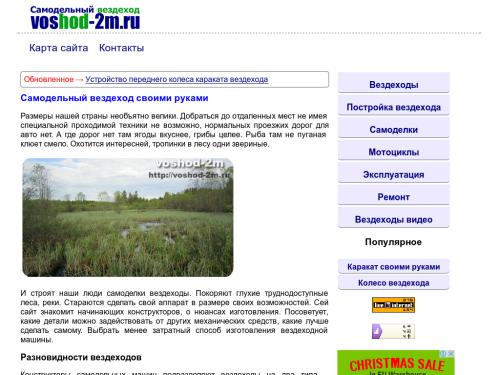 Voshod-2m.ru - Самодельный Вездеход