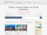 Vsenovostroyki.com.ua