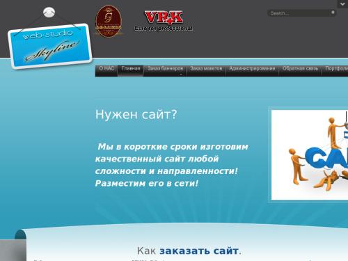 Веб-Студія