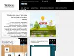 Новинки в мире веб-дизайна