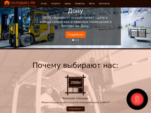 Склады61 - аренда складов и офисов в Ростове-на-Дону.
