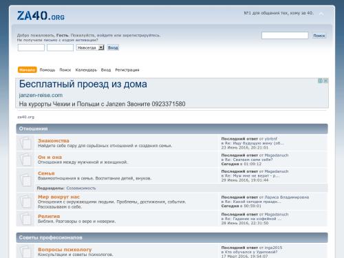 ZA40.org - сайт знакомств