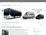 Zakaz-Mikroavtobusa.dp.ua