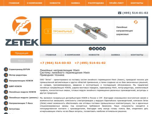 Zetek - Системи HIWIN