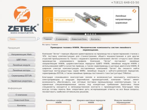 ZETEK.SPB.RU - Промышленные Комплектующие HIWIN